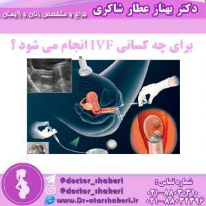 برای-چه-کسانی-IVF-انجام-می-شود