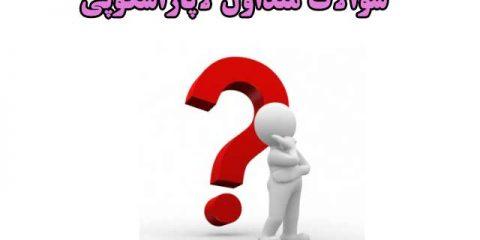 سوالات متداول لاپاراسکوپی