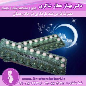 مصرف قرص ضد بارداری در ماه رمضان