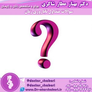 سوالات-متداول-ناباروری-زنان