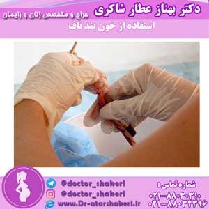 استفاده از خون بند ناف
