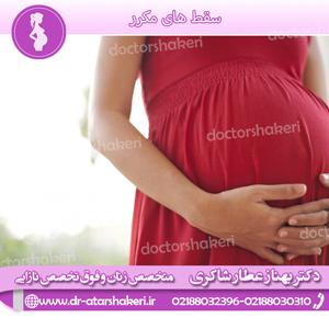 سقط های مکرر