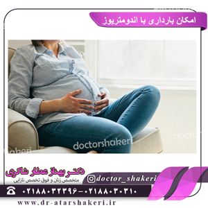 امکان بارداری با اندومتریوز