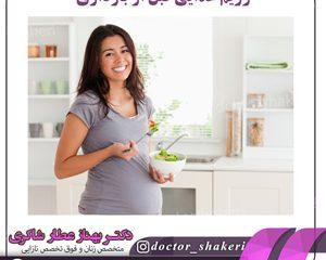 رژیم غذایی قبل از بارداری