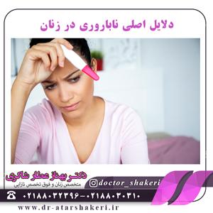 دلایل اصلی ناباروری در زنان