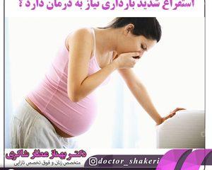 درمان-استفراغ-شدید-بارداری