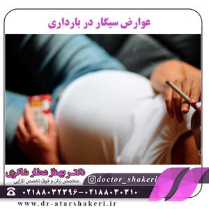 عوارض-سیگار-در-بارداری