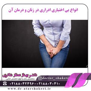 انواع بی اختیاری ادرار در زنان