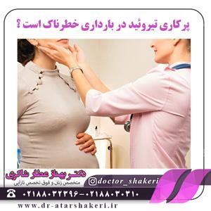 پرکاری-تیروئید-در-بارداری-خطرناک-است-؟