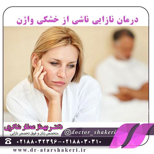 درمان نازایی ناشی از خشکی واژن