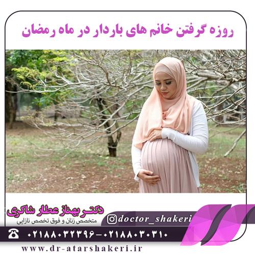روزه گرفتن خانم های باردار در ماه رمضان