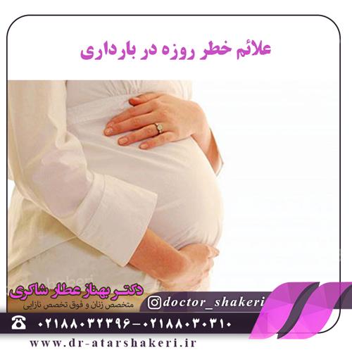 علائم خطر روزه در بارداری