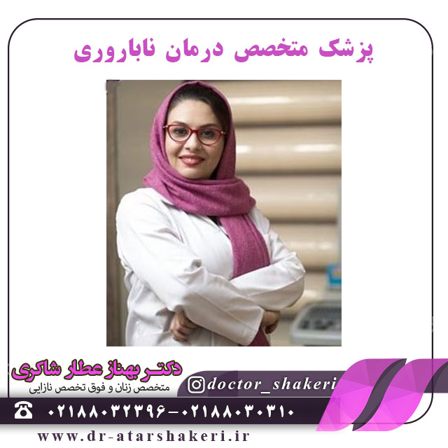 پزشک متخصص درمان ناباروری